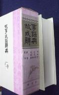 고사성어사전  /상현서림 / 사진의 제품   /☞ 서고위치:kp 5  *[구매하시면 품절로 표기됩니다]