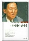 우리영화 살리기 - 한국영화를 아끼고 사랑하는 이들을 위하여 초판