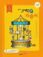 동아출판 자습서 중학 과학3 (김호련) / 2015 개정 교육과정