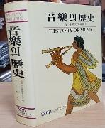음악의역사(일명 음악사대도감)(초판본)