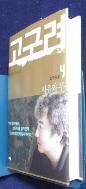 고구려. 4: 사유와 무 /사진의 제품  / 상현서림  / :☞ 서고위치:ME 2  *  [구매하시면 품절로 표기됩니다]
