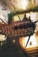 하이마스터1-7 (완결) -사탄님-