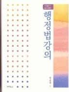행정법강의[제14판] 밑줄자료 -박균성 #