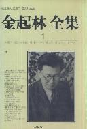 김기림 전집 1:시 (1988년 초판)