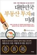 대한민국 부동산 투자의 미래