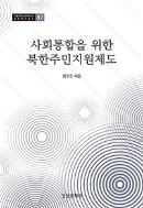 사회통합을 위한 북한주민지원제도 (서울대학교 법학연구소 법학연구총서 87)