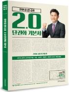 전한길 한국사 2.0 단권화 기본서(2016)