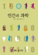 인간과과학(2012-2)(2학기 교과서 002)