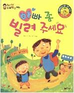 아빠 좀 빌려 주세요 (한국대표 순수창작동화, 46)   (ISBN : 9788965094920)