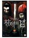 황제의 검 1-21권 1부 완결