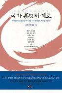 국가 흥망의 기로 - 대한민국 학교교육 혁명서 초판1쇄