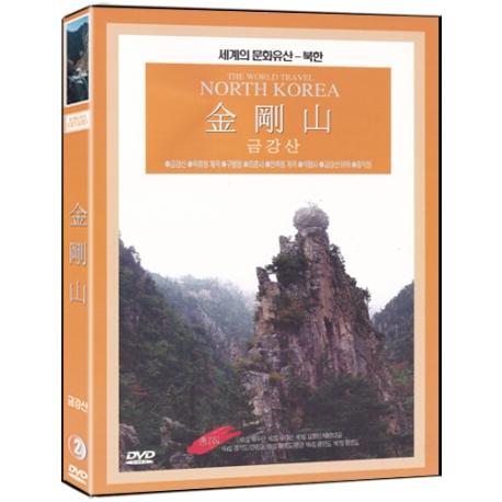 [DVD] 북한 - 금강산