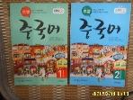 두산동아 2권/ EBS FM Radio 초급 중국어 2013.1.2월호 -부록모름없음.상세란참조
