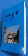 역무백서 (易巫白書) 제2권 / 사진의 제품   / 상현서림   :☞ 서고위치:Sj 1  * [구매하시면 품절로 표기됩니다]