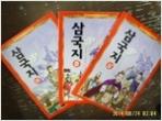 삼국지 상.중.하 3권 (중국고전 + 한자)