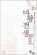 마왕전생 Red 1-10 완결 ☆북앤스토리☆