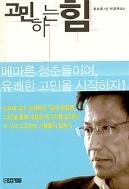 고민하는 힘 //152-3