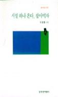 시절 하나 온다 잡아먹자 - 이경림 시집 (창비시선 167) (1997 초판)