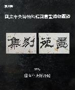 국립중앙박물관한국서화유물도록 제6집 -國立中央博物館- -초판-절판된 귀한책-아래사진참조-