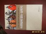 랜덤하우스중앙 / 하룻밤에 읽는 삼국지 / 표정훈 편역 -04년.초판