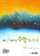 EBS 고1 예비과정 수학 10-가,나 (2005)