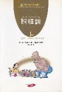 한국대표설화(상)(빛샘한국대표문학 1) 2002년 최신개정증보판 4쇄