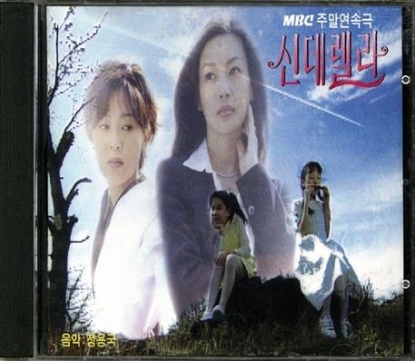 MBC 주말 연속극 신데렐라 - O.S.T.
