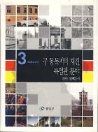 구 동독지역 재건 특임관 분야 관련 정책문서 (CD 없음)