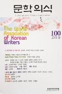 문학의식 2015 봄 통권100호