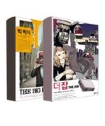 더 잡 + 빅 픽처 세트