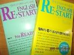 ENGLISH RE START 잉글리시 리스타트 :BASIC + ADVANCED 2 /(두권/영어 한 달만 다시 해봐/하단참조