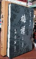 매보(사군자 제2집) -梅譜-초판-절판된 귀한책-아래사진참조-부록: 대나무-