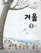 초등학교 겨울 1-2 2020년 4쇄