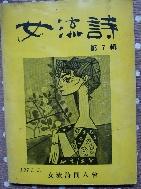 여류시 (제7집계간) 1971  5월 여류시동인회
