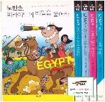 신나는 노빈손 세계 역사탐험 시리즈 세트 (전5권) (2004~07년 출간)