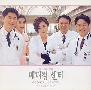 O.S.T / 메디컬 센터 (SBS 시츄에이션드라마)