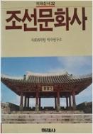 조선문화사(미래신서 32)  ((앞부분(사진부분) 빠져나옴 있슴))