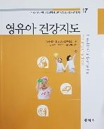 영유아 건강지도 (보육교사교육원 교재 17)