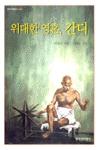 위대한 영혼 간디 (창비아동문고 190)