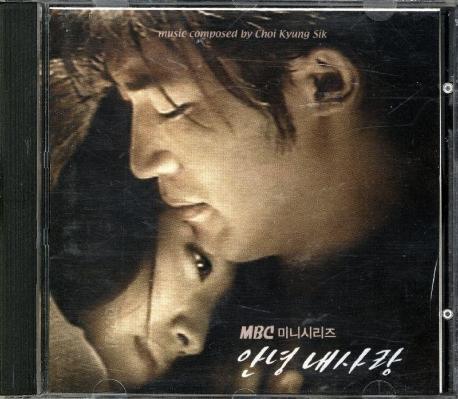 안녕 내사랑 (MBC 미니시리즈) -O.S.T.