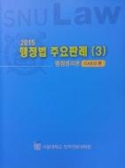 2015 행정법 주요판례3 행정법각론 -GAIUS 편