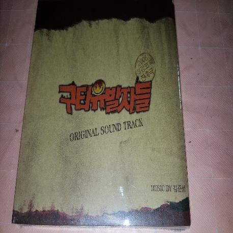 구타 유발자들 (미개봉앨범)