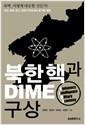 북한 핵과 DIME 구상  - 북핵, 어떻게 대응할 것인가?