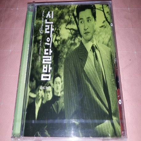 신라의 달밤 (2Disc 중 Disc2 미개봉앨범)