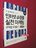 인터넷 쇼핑몰 실전 마케팅 무작정따라하기 58-4