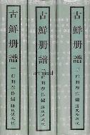 고선책보 古鮮冊譜 (상중하-전3권)
