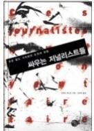 싸우는 저널리스트들 - 국경 없는 기자회의 도전과 모험 초판1쇄