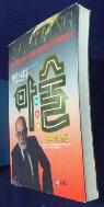 제임스 랜디의 마술이야기  /사진의 제품    / 상현서림  ☞ 서고위치:SK 1   *[구매하시면 품절로 표기됩니다]