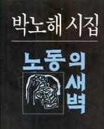 노동의 새벽 - 박노해 시집 (풀빛판화시선 5) (1984 초판)