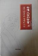 청담대종사의 생애와 사상(양장본) 초판(2010년)